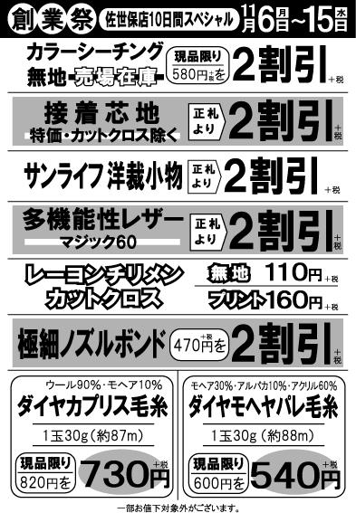 f:id:nishizawahontensasebo:20171114105834j:plain