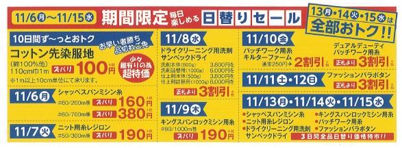 f:id:nishizawahontensasebo:20171114113354j:plain