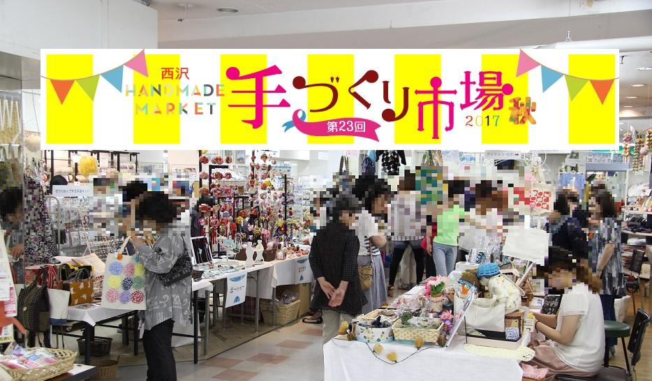 f:id:nishizawahontensasebo:20171115125329j:plain