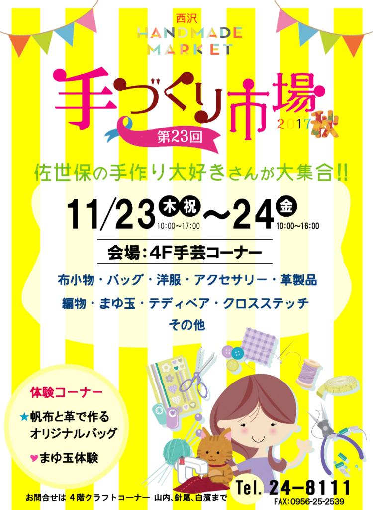 f:id:nishizawahontensasebo:20171115130043j:plain