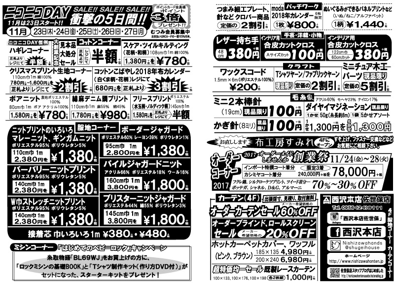 f:id:nishizawahontensasebo:20171122163416j:plain