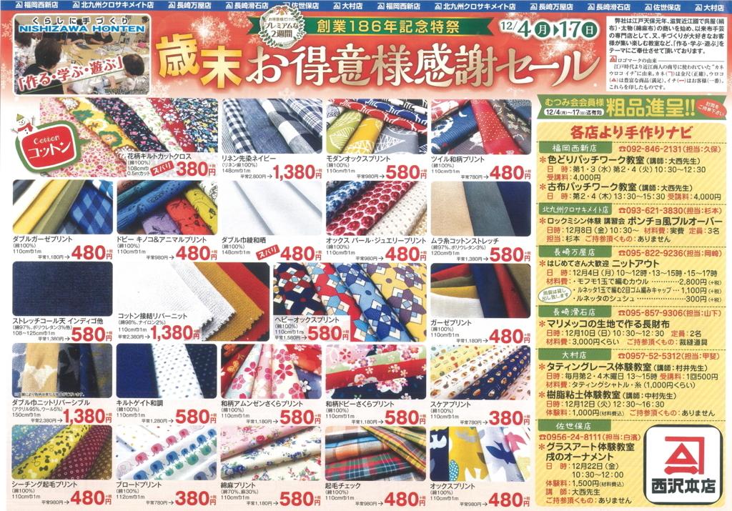 f:id:nishizawahontensasebo:20171202123809j:plain