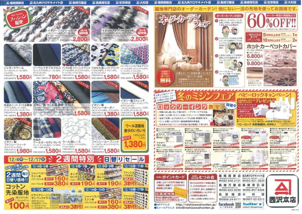 f:id:nishizawahontensasebo:20171202123811j:plain