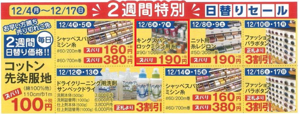 f:id:nishizawahontensasebo:20171206092839p:plain