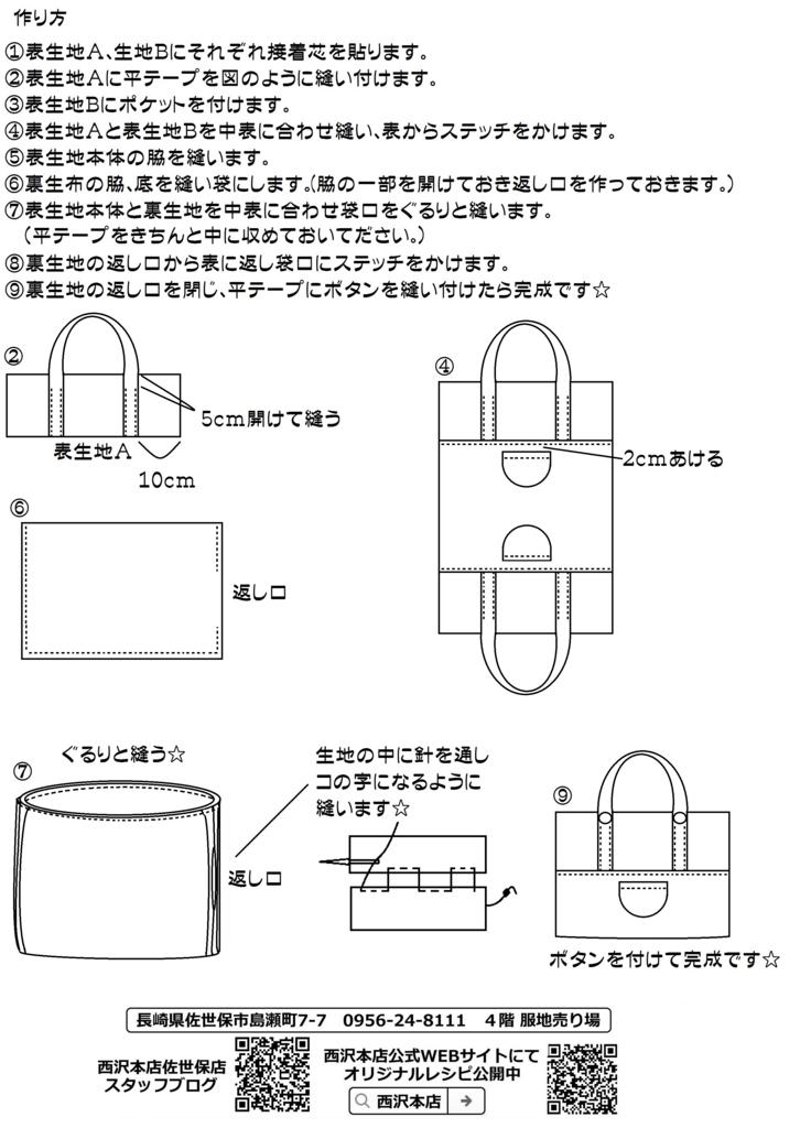 f:id:nishizawahontensasebo:20171207181744j:plain
