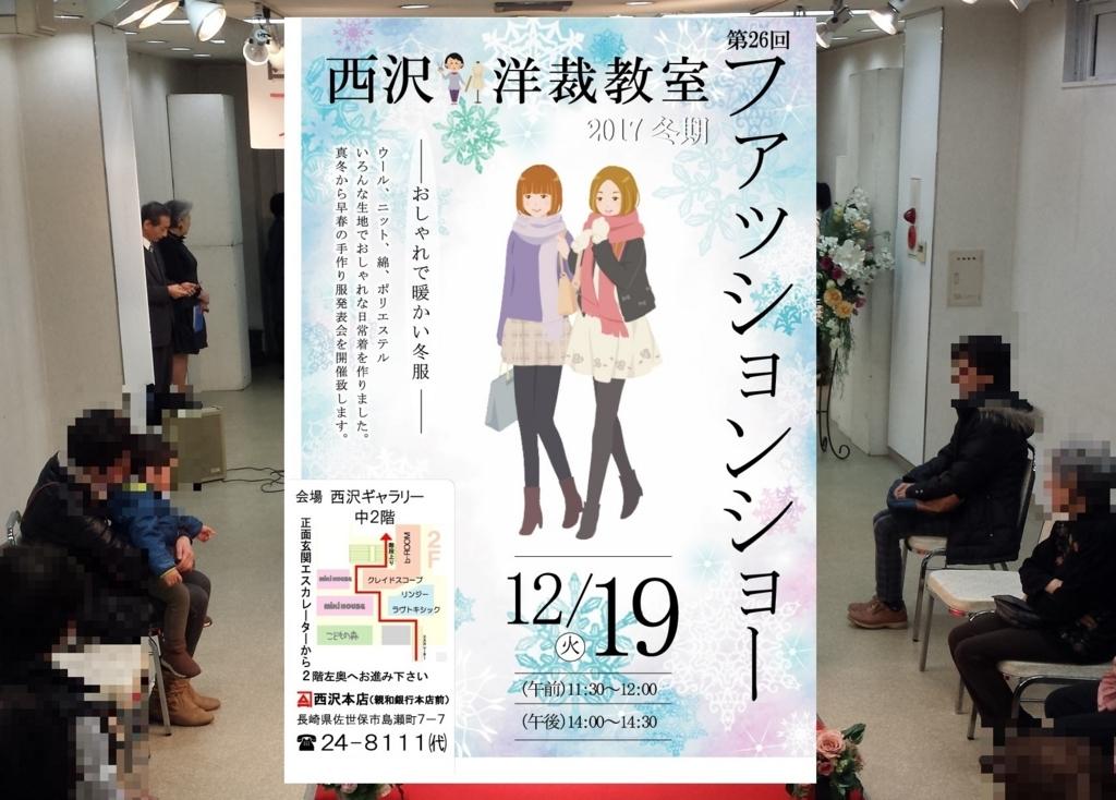 f:id:nishizawahontensasebo:20171212092345j:plain
