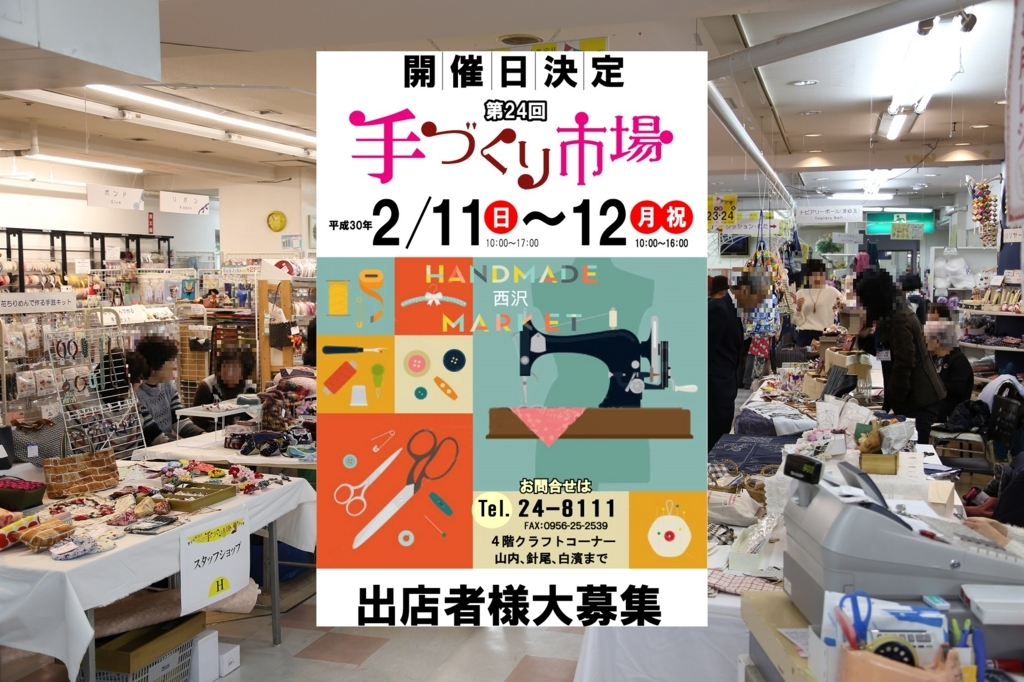 f:id:nishizawahontensasebo:20171214185533j:plain