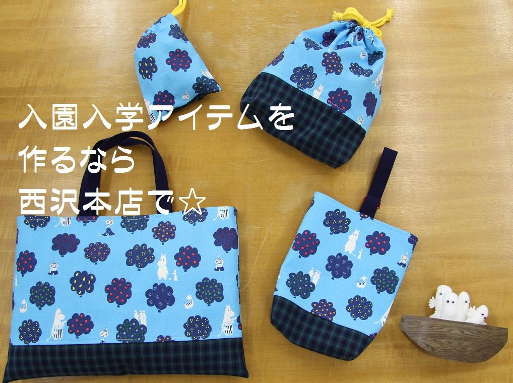 f:id:nishizawahontensasebo:20171215115149j:plain