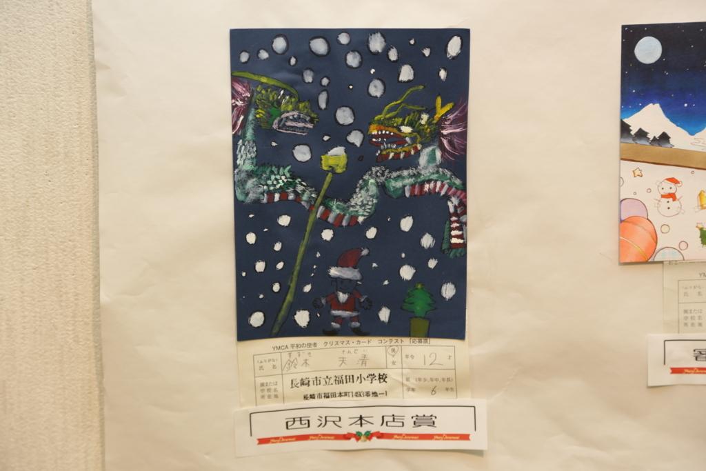 f:id:nishizawahontensasebo:20171216165819j:plain