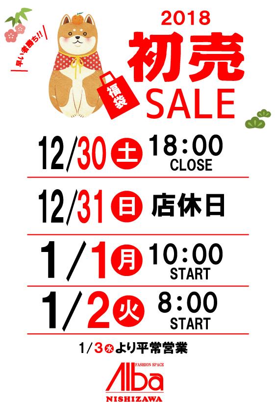 f:id:nishizawahontensasebo:20171223182833j:plain