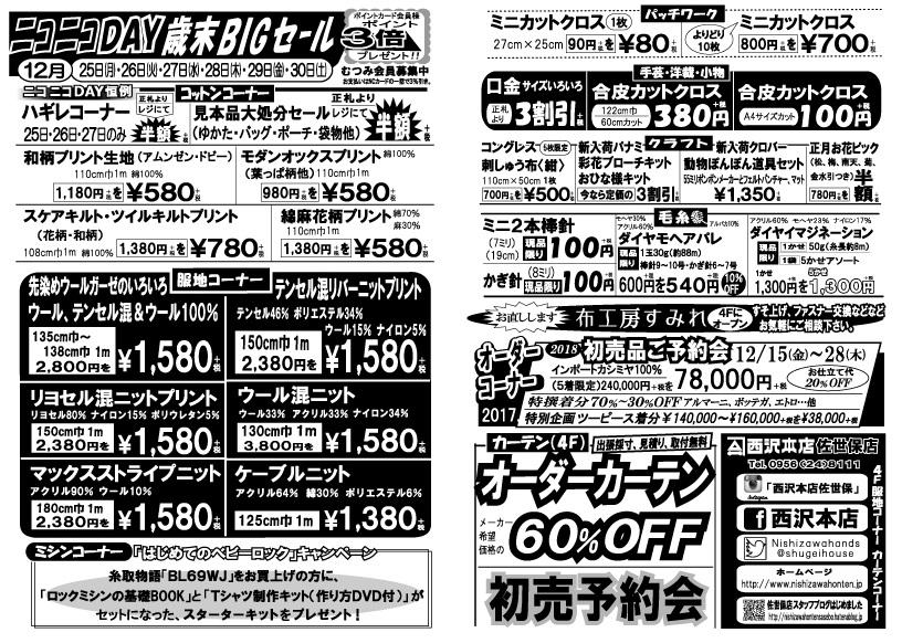 f:id:nishizawahontensasebo:20171225100639j:plain