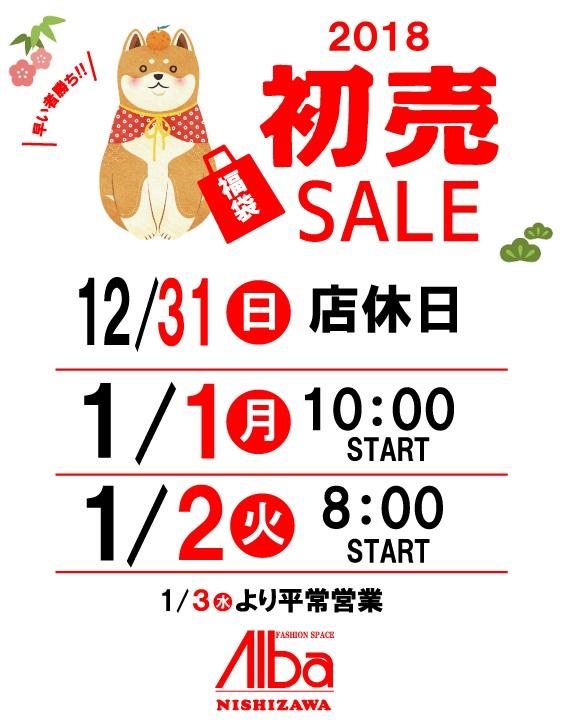 f:id:nishizawahontensasebo:20171230163610j:plain