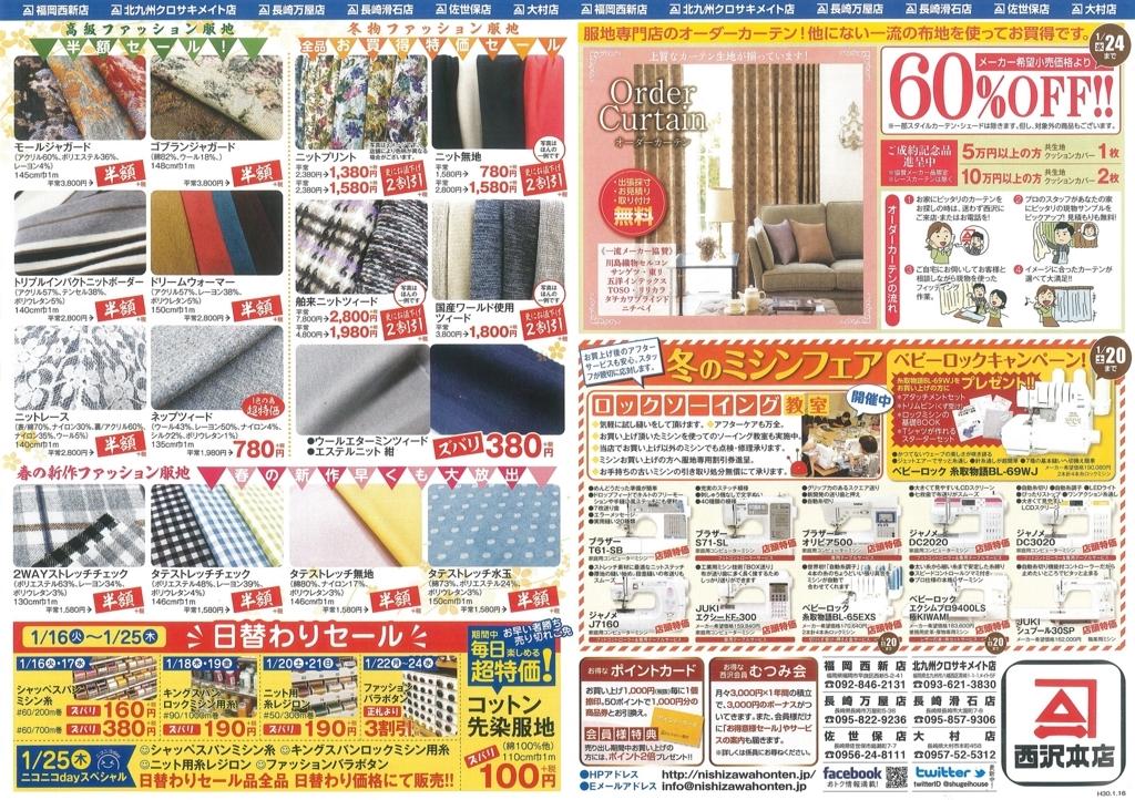 f:id:nishizawahontensasebo:20180116112246j:plain