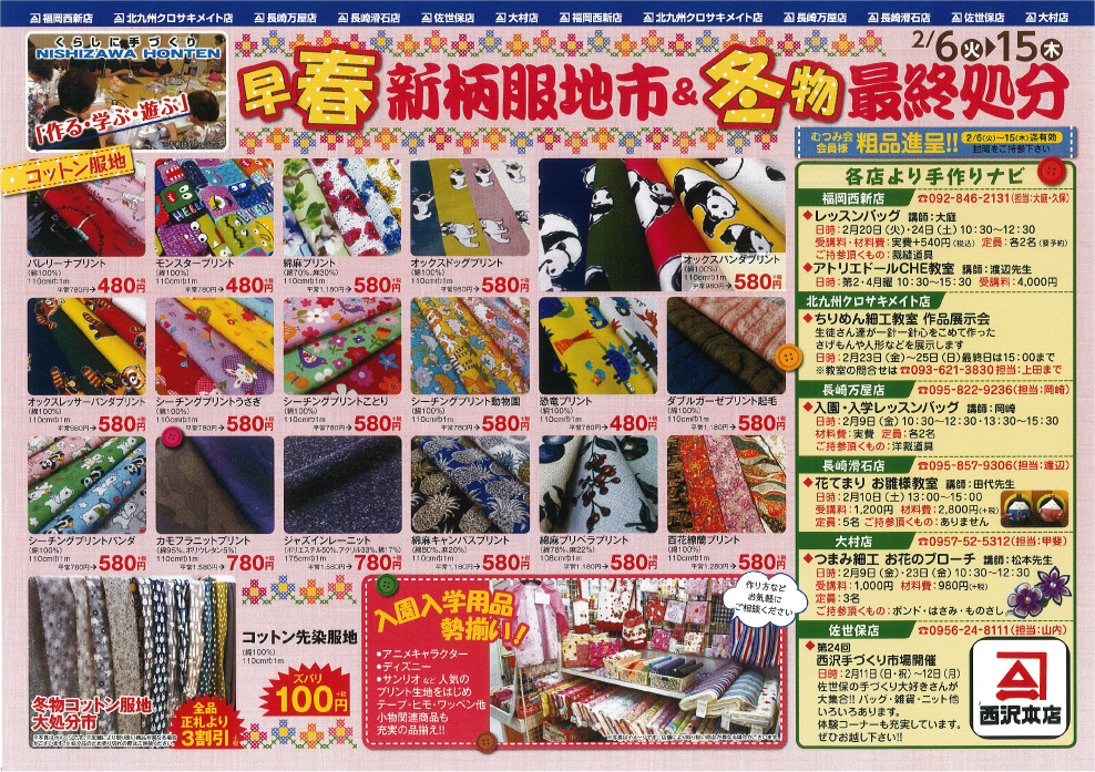 f:id:nishizawahontensasebo:20180205160108j:plain