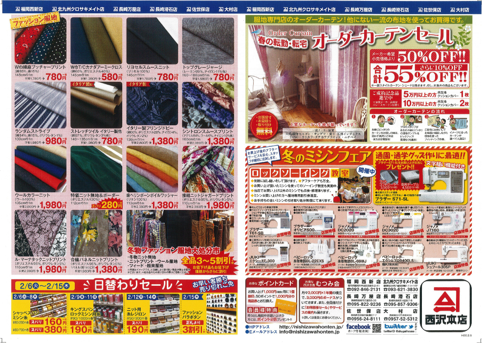 f:id:nishizawahontensasebo:20180205160116j:plain