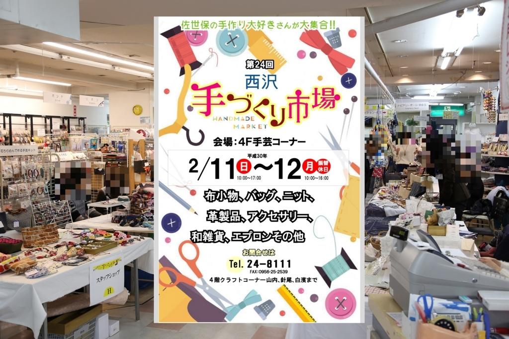 f:id:nishizawahontensasebo:20180205164639j:plain