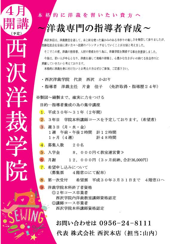 f:id:nishizawahontensasebo:20180207162214j:plain