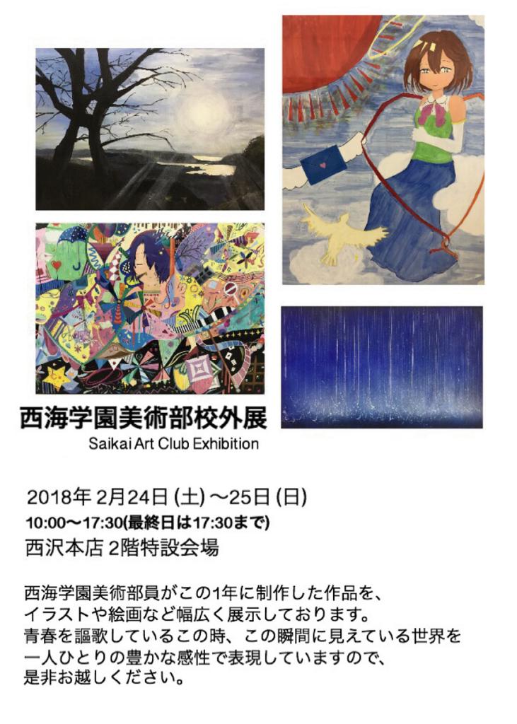 f:id:nishizawahontensasebo:20180224100814j:plain