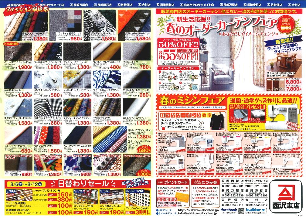f:id:nishizawahontensasebo:20180305173644j:plain