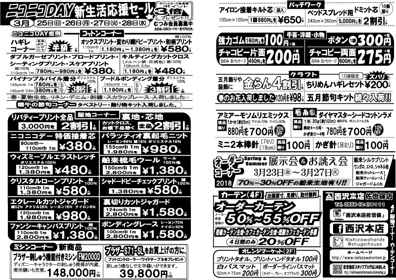 f:id:nishizawahontensasebo:20180324175316j:plain