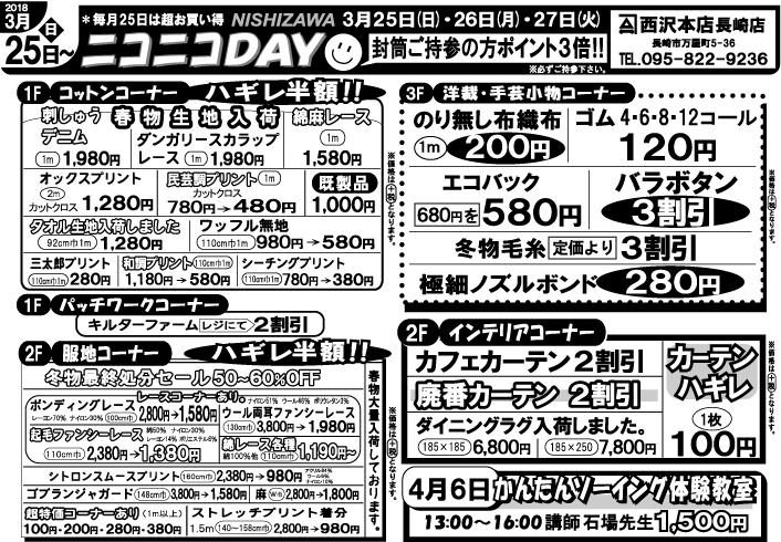 f:id:nishizawahontensasebo:20180324175925j:plain