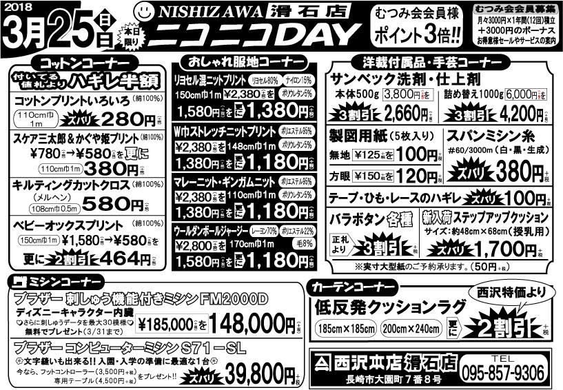 f:id:nishizawahontensasebo:20180324180801j:plain