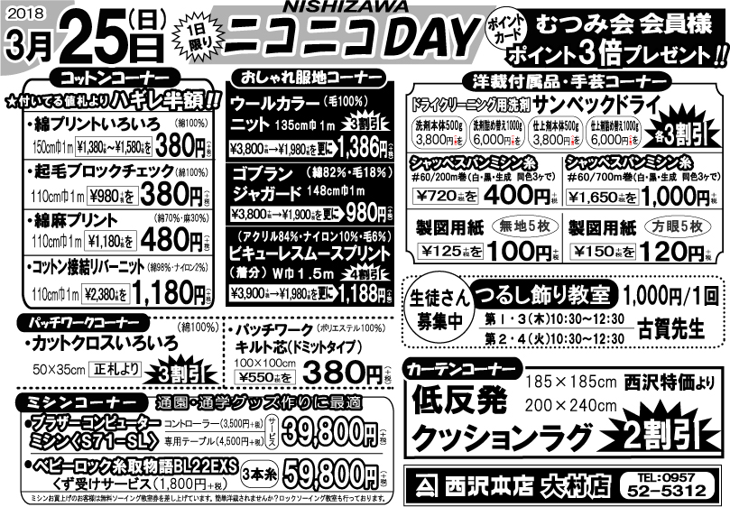 f:id:nishizawahontensasebo:20180324180937j:plain