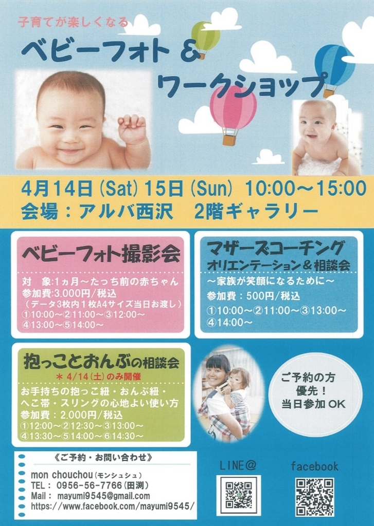 f:id:nishizawahontensasebo:20180403170116j:plain
