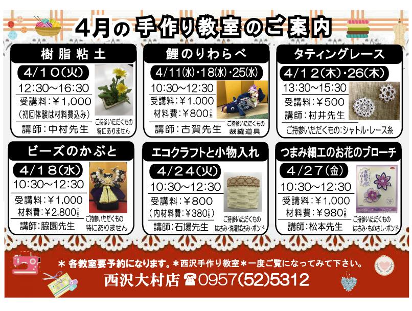 f:id:nishizawahontensasebo:20180403173444j:plain