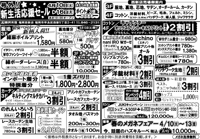 f:id:nishizawahontensasebo:20180403173629j:plain