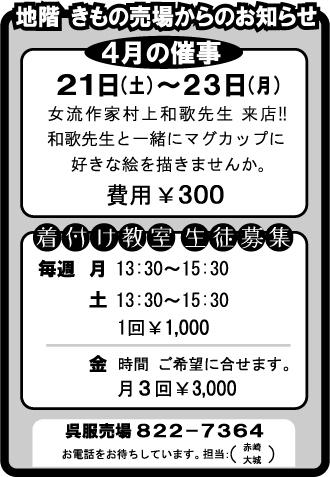 f:id:nishizawahontensasebo:20180403173859j:plain