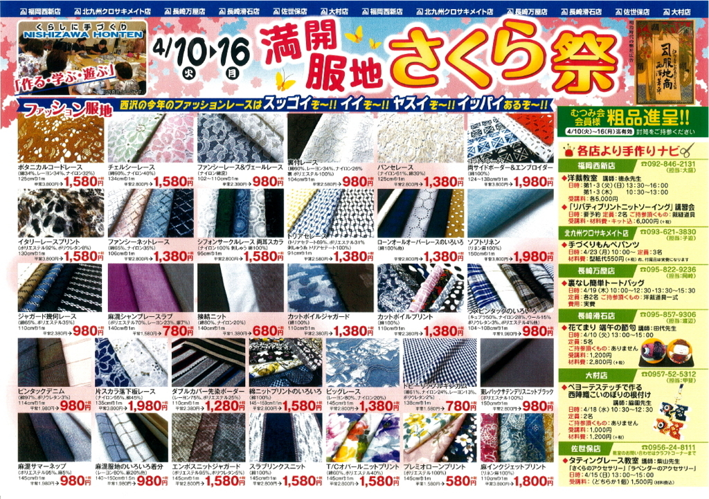 f:id:nishizawahontensasebo:20180410101938j:plain