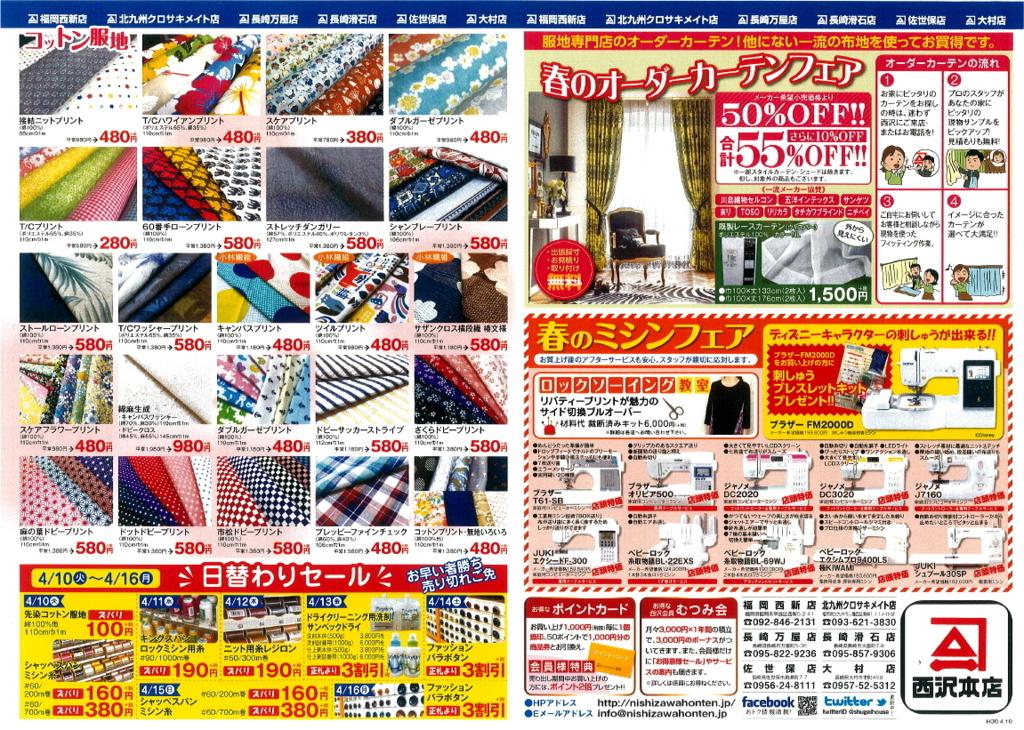 f:id:nishizawahontensasebo:20180410101940j:plain