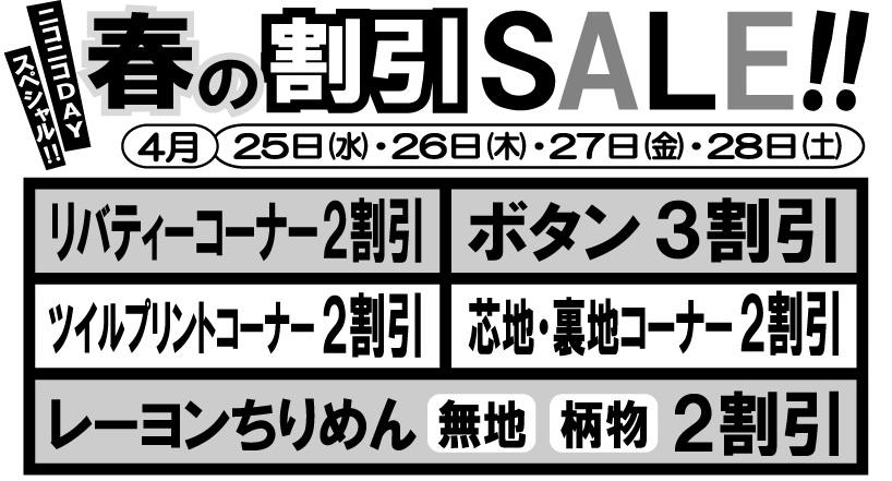 f:id:nishizawahontensasebo:20180424184258j:plain