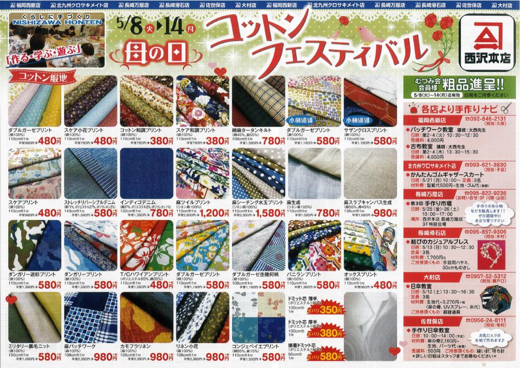 f:id:nishizawahontensasebo:20180506170528j:plain