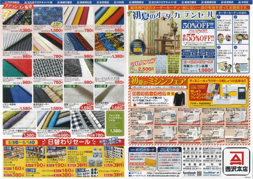 f:id:nishizawahontensasebo:20180506170540j:plain