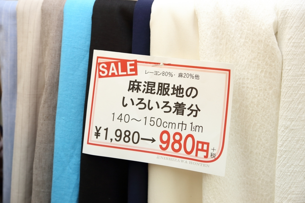 f:id:nishizawahontensasebo:20180506171453j:plain