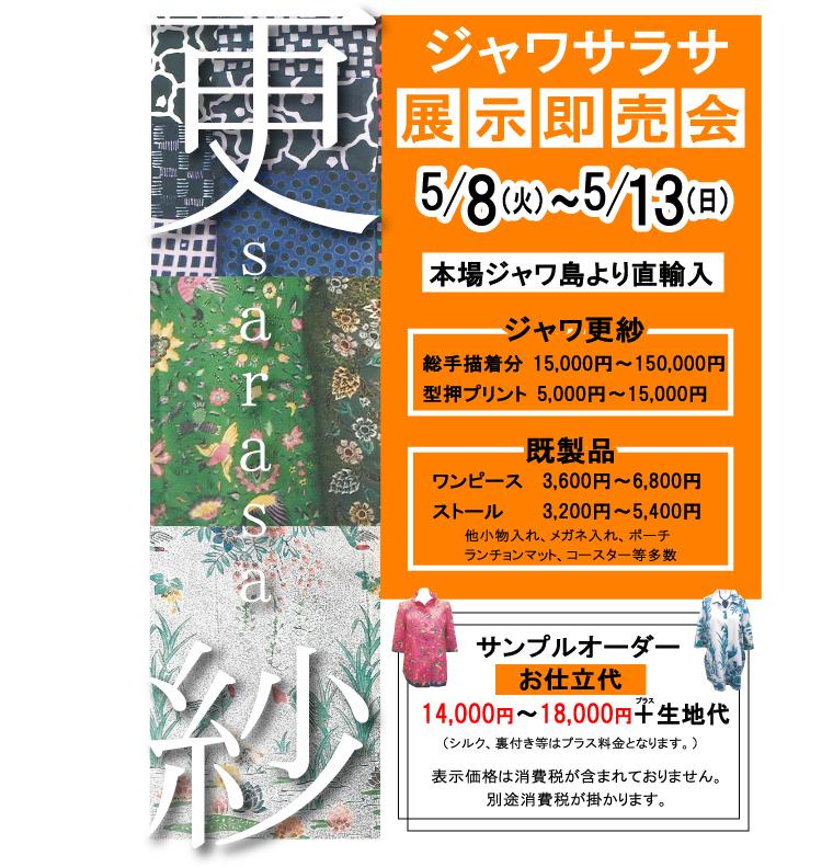 f:id:nishizawahontensasebo:20180506173426j:plain