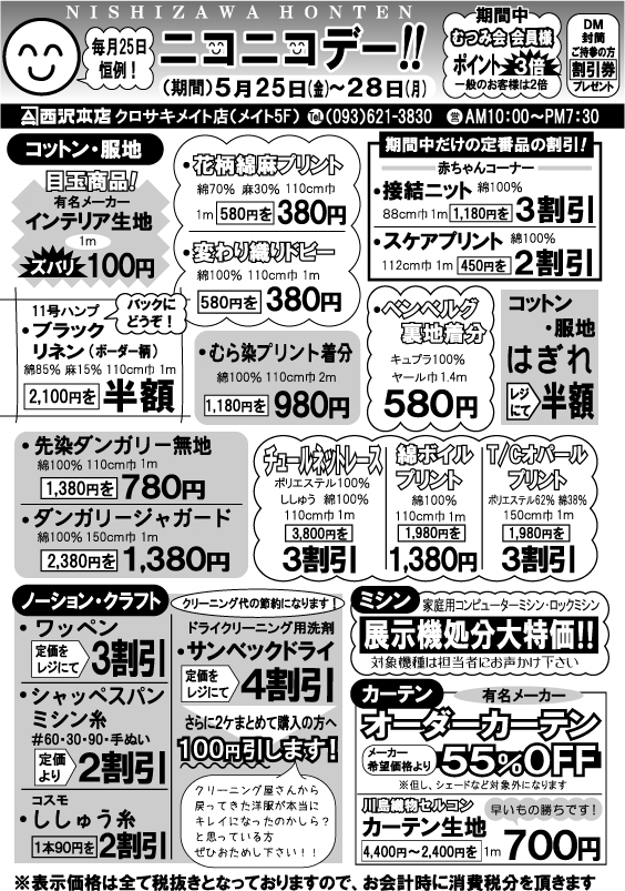 f:id:nishizawahontensasebo:20180522125443j:plain