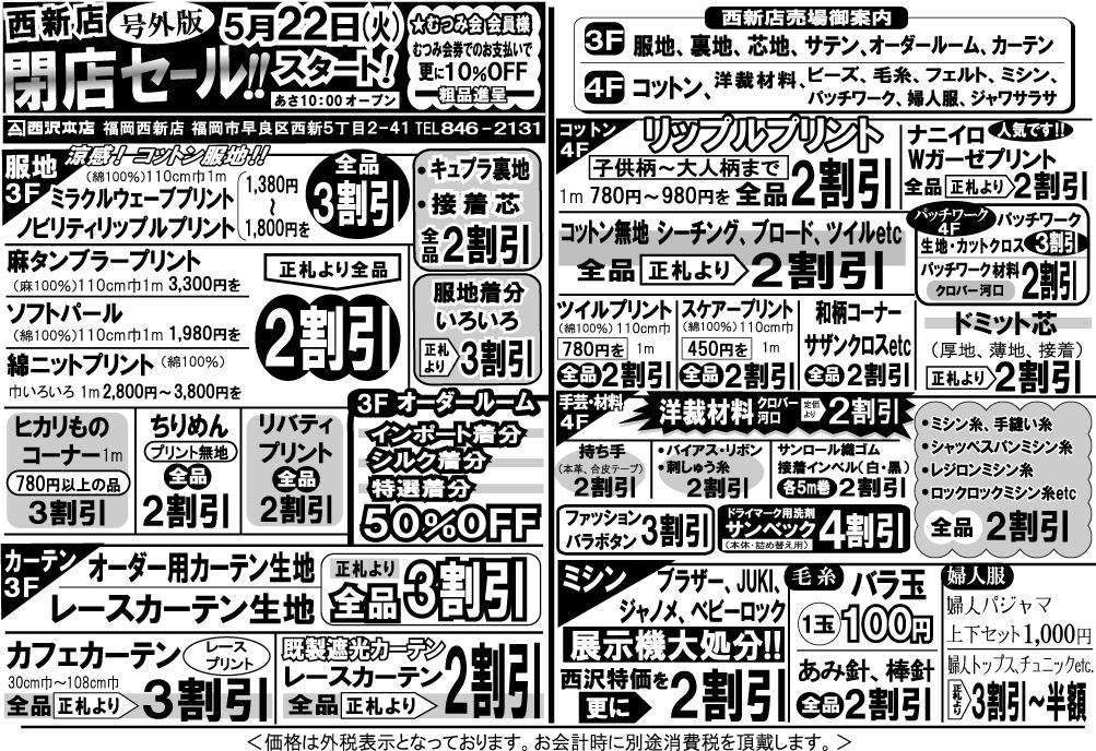 f:id:nishizawahontensasebo:20180522130154j:plain