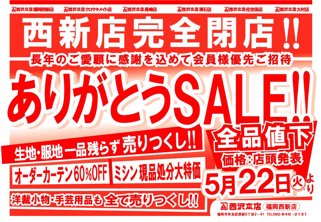 f:id:nishizawahontensasebo:20180522130157j:plain