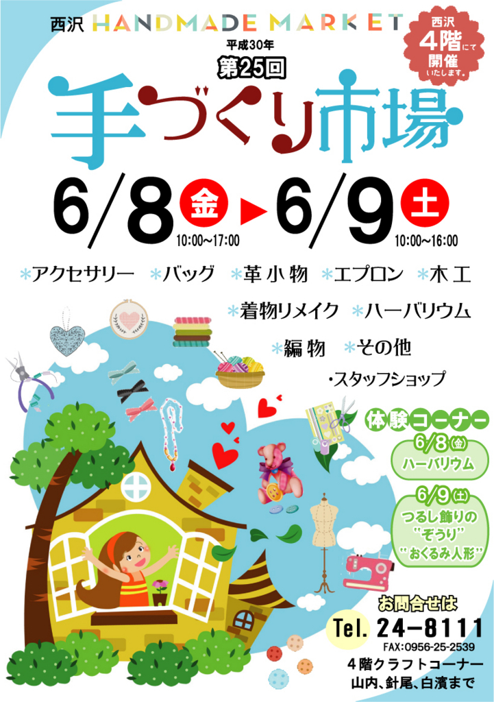 f:id:nishizawahontensasebo:20180523131753j:plain