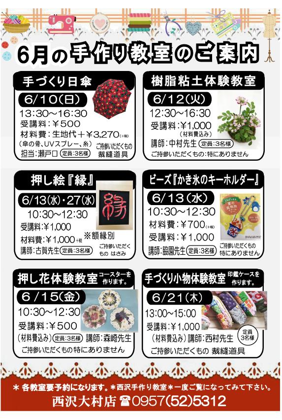 f:id:nishizawahontensasebo:20180601114214j:plain