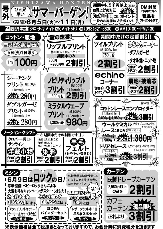 f:id:nishizawahontensasebo:20180602092028j:plain