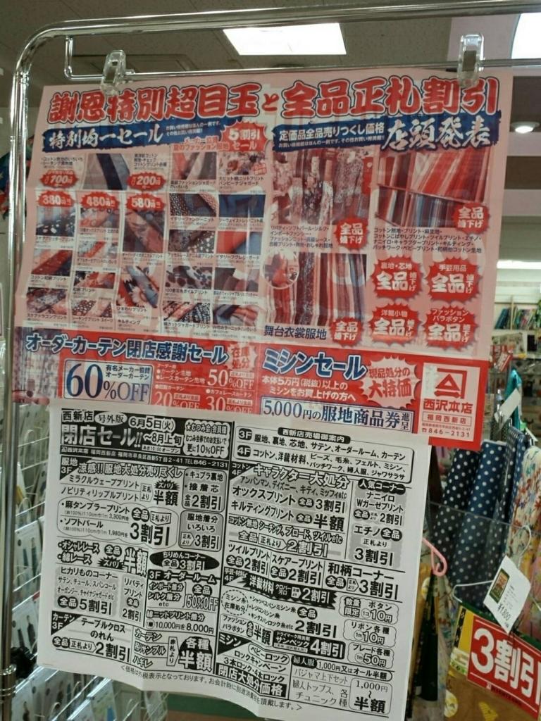 f:id:nishizawahontensasebo:20180607100132j:plain