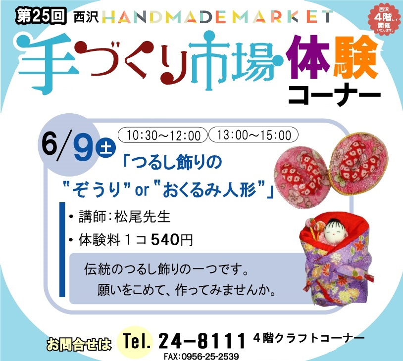 f:id:nishizawahontensasebo:20180609112003j:plain