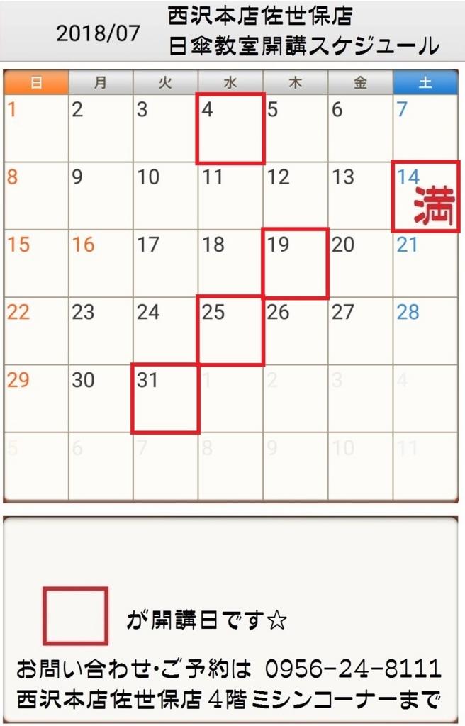 f:id:nishizawahontensasebo:20180613170715j:plain
