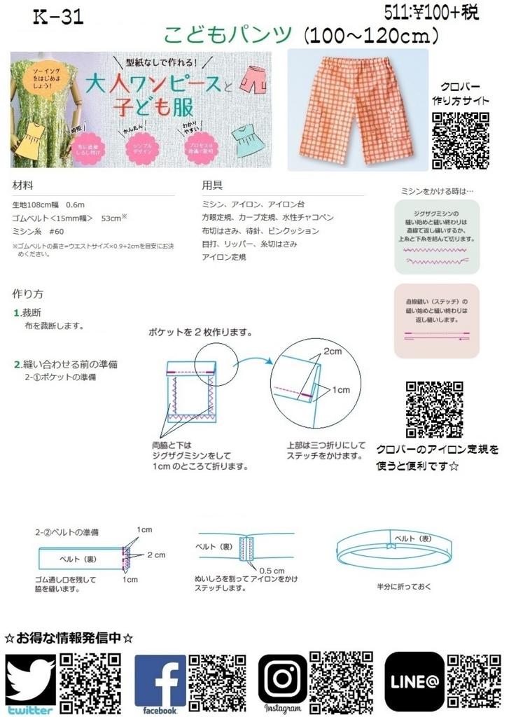 f:id:nishizawahontensasebo:20180618111429j:plain