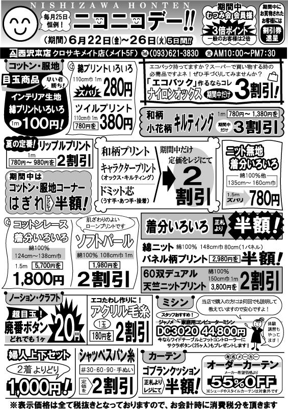 f:id:nishizawahontensasebo:20180623191940j:plain