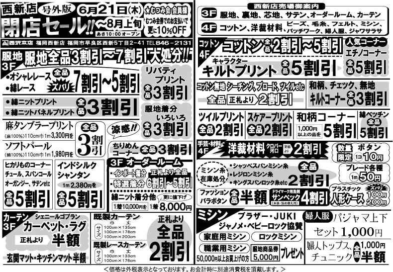f:id:nishizawahontensasebo:20180623192259j:plain